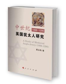 中世纪英国犹太人研究(1066-1290年)(L)