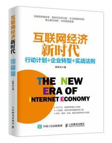 互联网经济新时代:行动计划+企业转型+实战法则