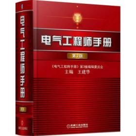 9787111198185/电气工程手册(第3版)/ 王建华 主编