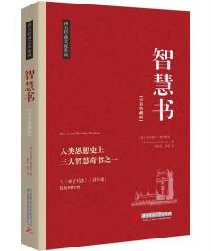 智慧书:人类思想上三大智慧奇书之一