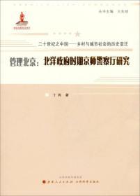 二十世纪之中国——乡村与城市社会的历史变迁·管理北京:北洋政府时期京师警察厅研究