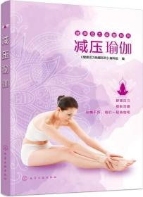 (大眾健康)健康活力喚醒系列--減壓瑜伽