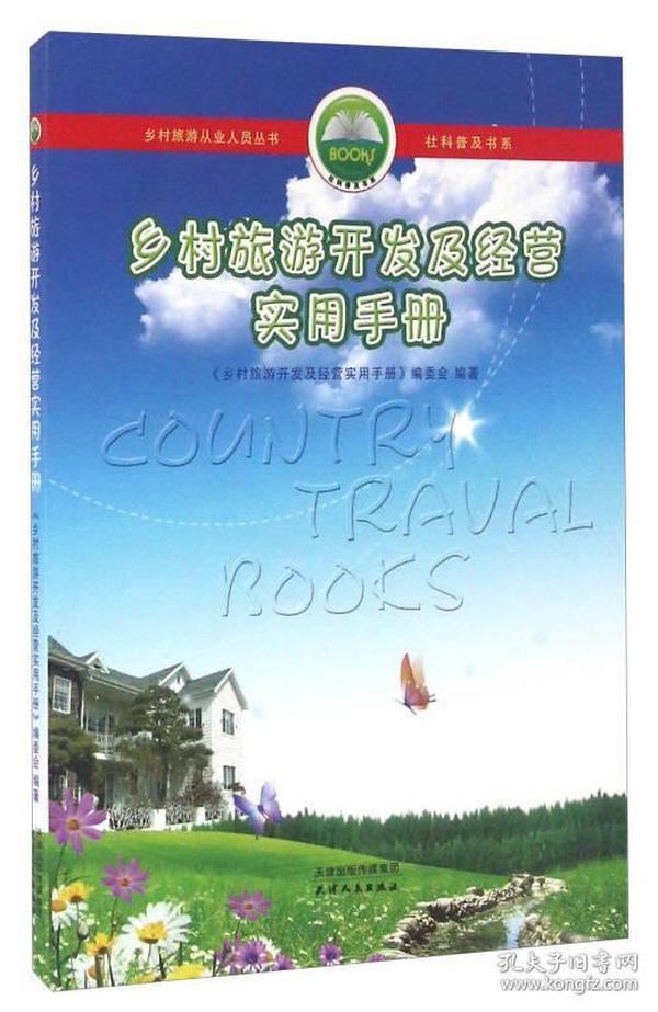 乡村旅游开发及经营实用手册