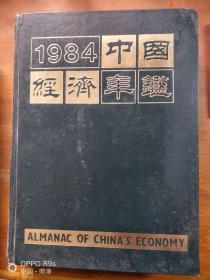 中国经济年鉴1984