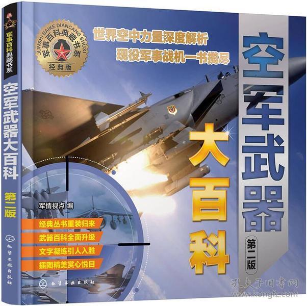 軍事百科典藏書系--空軍武器大百科(第二版)