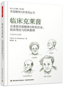 万千心理▪临床克莱茵:克莱茵学派精神分析的历史、临床理论与经典案例