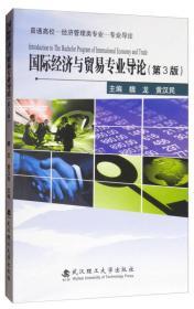 国际经济与贸易专业导论(第3版)