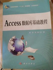 普通高等教育十二五规划教材:Access数据库基础教程