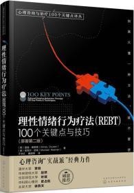 理性情绪行为疗法 REBT100个关键点与技巧(原著第2版)