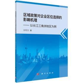区域政策对企业区位选择的影响机理:以长江三角洲地区为例