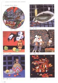 全国幼儿师范教育教科书:美术(绘画·创作)(修订本)