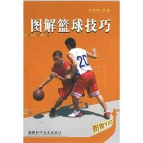 图解篮球技巧