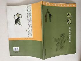 入戏-李白雪戏曲人物绘画专集 著名戏曲人物画家 李白雪 签赠 保真
