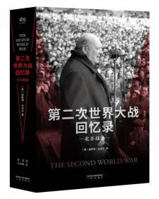 """第二次世界大战回忆录·北非战场(温斯顿·丘吉尔1953年获得诺贝尔文学奖,瑞典文学院给出的获奖理由是: """"由于他在描绘历史与传记方面的杰出造诣,和他那捍卫人之崇高价值的光辉演讲。"""")"""