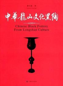 中华龙山文化黑陶
