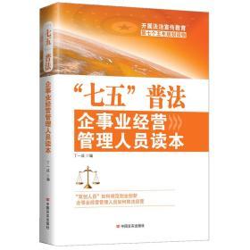 ;七五'普法 企事业业经营管理人员读本
