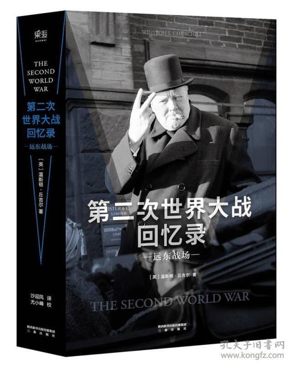 第二次世界大战回忆录·远东战场