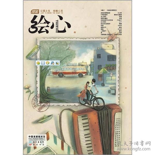 妈妈的鸢尾花-绘心-Vol.27