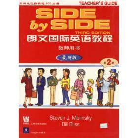 朗文国际英语教程2(教师用书)(最新版)