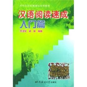 汉语阅读速成:入门篇
