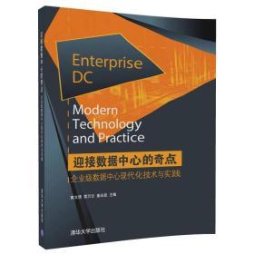 迎接数据中心的奇点——企业级数据中心现代化技术与实践