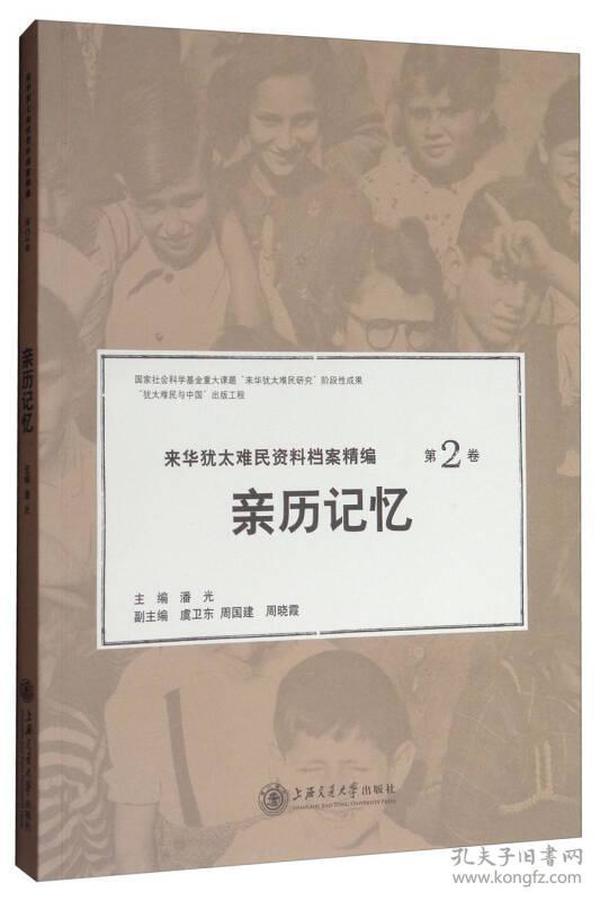 来华犹太难民资料档案精编(第2卷):亲历记忆