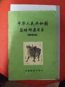 中华人民共和国简明邮票目录