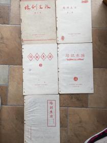 1958年培训生活创刊号-5期共5本