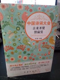 中国诗词大会(8册全)