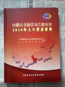 内蒙古自治区乌兰察布市2010年人口普查资料