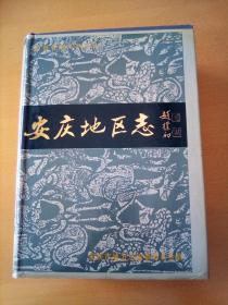 安庆地区志 书重6斤