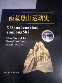 西藏登山运动史
