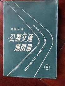 中国分省公路交通地图册(塑套本)