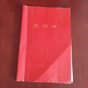 1977年新春慰问信、(16开)
