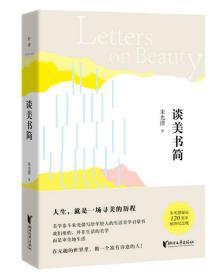 朱光潜典藏文集:谈美书简