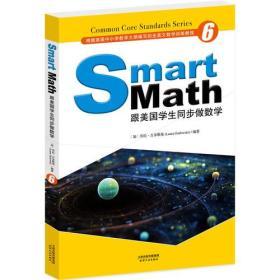 Smart Math:跟美国学生同步做数学(彩色英文版 Grade 6)