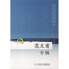 现代著名老中医名著重刊丛书(第三辑)·范文甫专辑