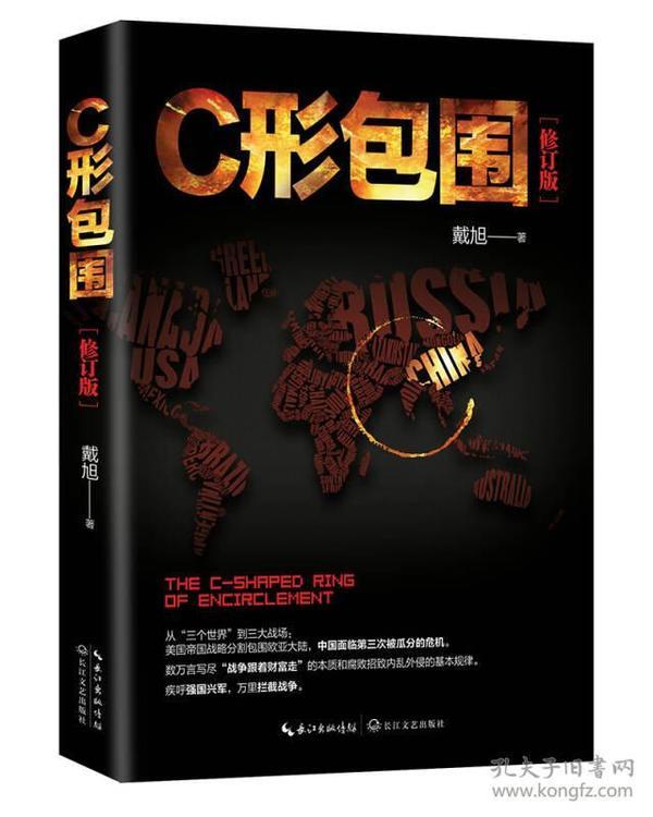 戴旭:C形包围——内忧外患下的中国突围
