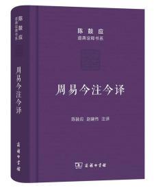 周易今注今译/陈鼓应道典诠释书系(珍藏版)