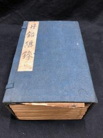 《950 丹铅总录》 四川杨慎著 乾隆乙酉1765年序本  白纸巾箱本一函十六册全