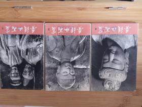 麦积山石窟(共33张 三本合售)