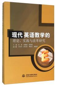 正版qx-9787517034018-现代英语教学的理论.实践与改革研究