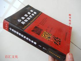 心血管疾病药物治疗手册(第2版)