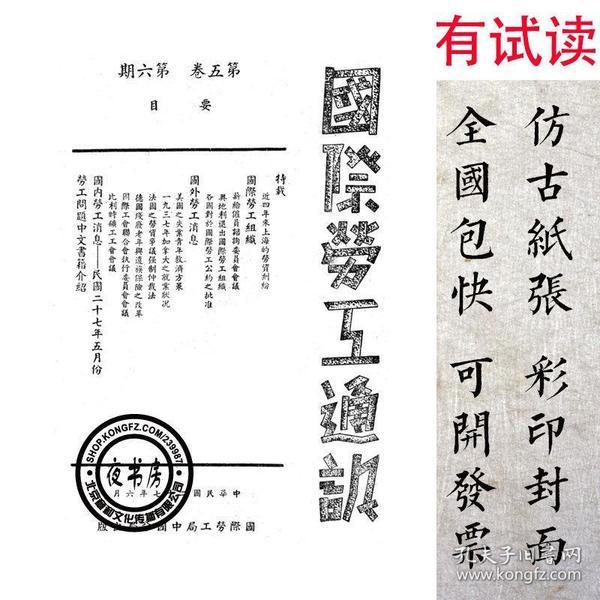 国际劳工通讯-(1934-1941年民国期刊复印本,82期12046页)
