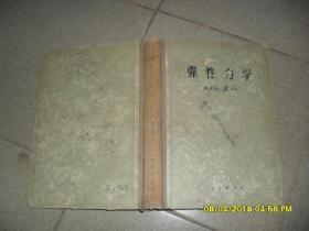 弹性力学(7品16开精装外观磨损严重1956年1版1印5620册422页42万字)41659