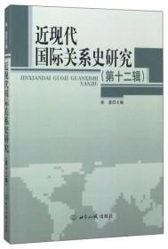 近现代国际关系史研究(第12辑)