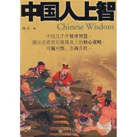 中国人上智