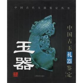 中国古代玉器鉴定丛书 ----中国古玉礼器鉴定