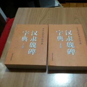 汉隶魏碑字典(上下册)2014年一版一印