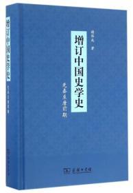 增订中国史学史:先秦至唐前期